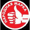 Марка № 1 в России