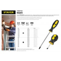 "Отвертка STAYER ""MASTER"", двухкомпонентная рукоятка, магнитный наконечник, SL5,0x150мм 2509-05-15_z01"