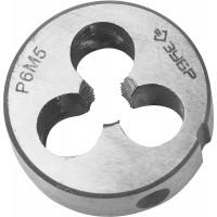 """Плашка ЗУБР """"ЭКСПЕРТ"""" круглая машинно-ручная для нарезания метрической резьбы, М5 x 0,8 4-28023-05-0.8"""