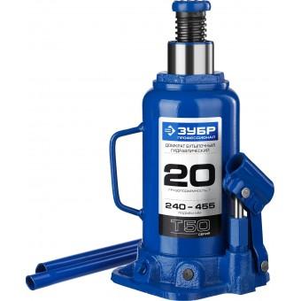 Домкрат гидравлический бутылочный T50, 20т, 240-455мм, ЗУБР Профессионал 43060-20 43060-20_z01