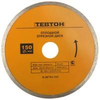 Круг отрезной алмазный ТЕВТОН влажная резка, сплошной для электроплиткореза, 150х5х25,4мм 8-36704-150